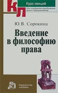 Введение в философию права. Юлия Сорокина