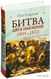Битва двух империй. 1805-1812. Олег Соколов