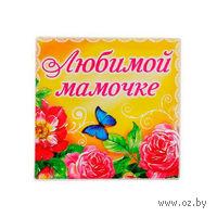 """Доска разделочная стеклянная """"Любимой мамочке"""" (20*20 см, арт. 10473531)"""