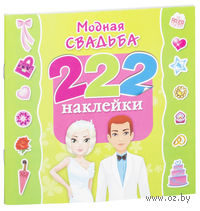 222 наклейки. Модная свадьба