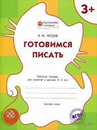 Готовимся писать. Рабочая тетрадь для занятий с детьми 3-4 лет