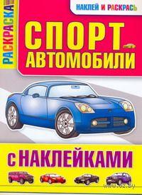 Спортавтомобили с наклейками. Раскраска