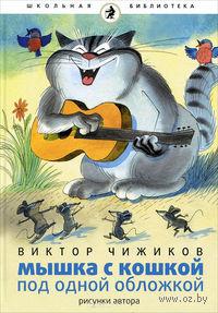 Мышка и Кошка под одной обложкой. Виктор Чижиков