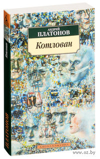 Котлован. Андрей Платонов