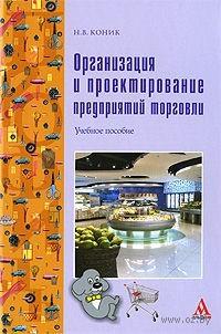 Организация и проектирование предприятий торговли