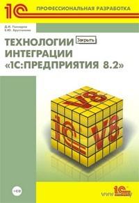 Технологии интеграции 1С:Предприятия (+ CD)