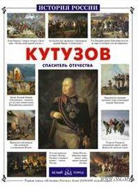 Кутузов. Спаситель Отечества. Александр Толстиков