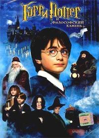 Гарри Поттер и философский камень (фильм первый) (2 DVD)