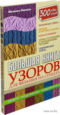 Большая книга узоров для вязания на спицах