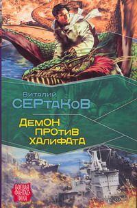 Демон против Халифата. Виталий Сертаков
