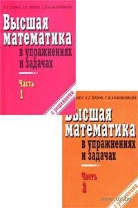 Высшая математика в упражнениях и задачах (в двух частях). П. Данко, А. Попов, С. Данко, Т. Кожевникова