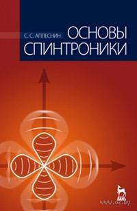 Основы спинтроники. Сергей Аплеснин