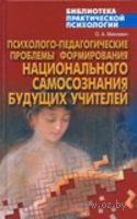Психолого-педагогические проблемы формирования национального самосознания будущих учителей. Олег Михневич