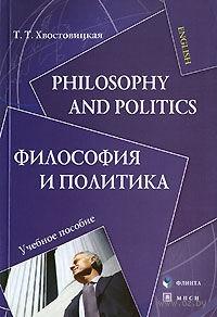 Philosophy and Politics. Татьяна Хвостовицкая
