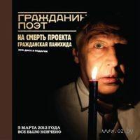 Гражданин Поэт. Наши - все (+ DVD-ROM). Дмитрий Быков, Михаил Ефремов