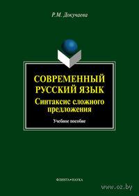 Современный русский язык. Синтаксис сложного предложения. Р. Докучаева