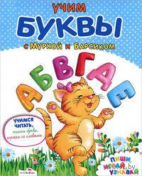 Учим буквы с Муркой и Барсиком
