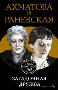Ахматова и Раневская. Загадочная дружба