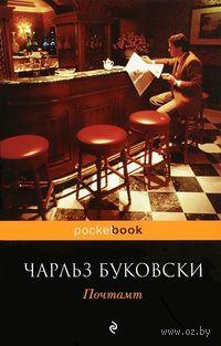 Почтамт (м). Чарльз Буковски