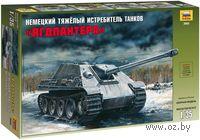 """Немецкий тяжелый истребитель танков """"Ягдпантера"""" SD.KFZ.173 (масштаб: 1/35)"""