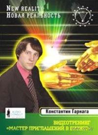 Мастер приглашений в бизнес. Видео-семинар (DVD). К. Гарнага