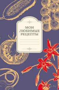 Мои любимые рецепты. Книга для записи рецептов (Овощи, сиреневый фон)