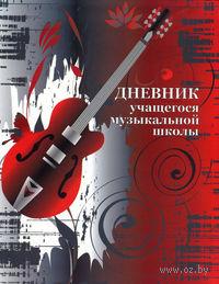 Дневник учащегося музыкальной школы (арт. 8с90.1)