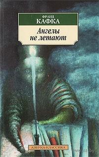 Ангелы не летают (м). Франц Кафка