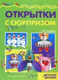 Открытки с сюрпризом. Детский дизайн. Людмила Грушина