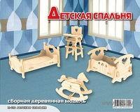 """Сборная деревянная модель """"Детская спальня"""""""