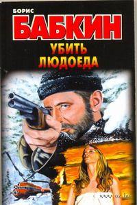Убить людоеда (м). Борис Бабкин