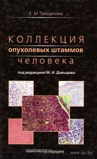 Коллекция опухолевых штаммов человека. Елена Трещалина