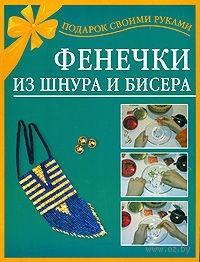 Изображение книги Фенечки из шнура и бисера Виноградова Елена.