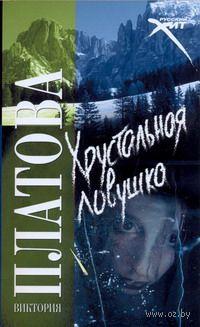 Хрустальная ловушка (м). Виктория Платова
