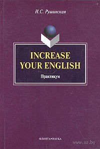 Increase Your English. Ирина Рушинская