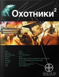 Охотники. Авантюристы (книга вторая) (м). Лариса Бортникова