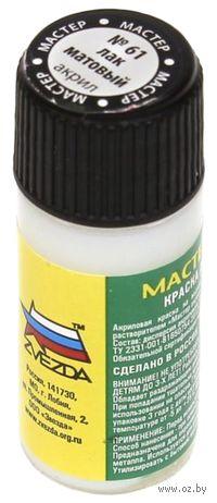 """Матовый лак для моделей """"Мастер Акрил"""" (МАКР61)"""