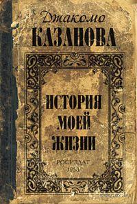 """Записная книжка """"История моей жизни"""" (А6; 32 листа)"""