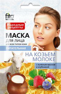 """Маска для лица """"Питательная"""" для всех типов кожи (25 мл)"""