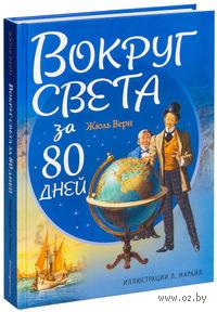 Вокруг света за 80 дней