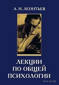 Лекции по общей психологии. А. Леонтьев