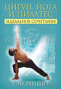 Цигун, йога и пилатес: идеальное сочетание. Энцо Риццо