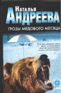 Грозы медового месяца (м). Наталья Андреева