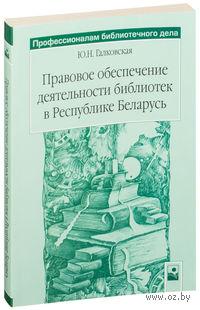 Правовое обеспечение деятельности библиотек в Республике Беларусь. Ю. Галковская