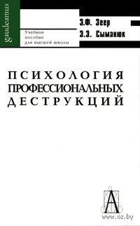 Психология профессиональных деструкций. Эвальд Зеер, Эльвира Сыманюк