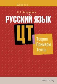 Русский язык. ЦТ. Теория. Примеры. Тесты. Н. Антропова