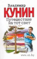Путешествие на тот свет (м). Владимир Кунин