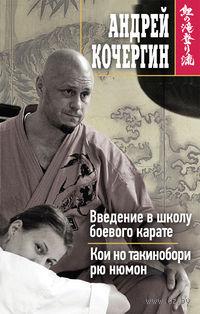 Введение в школу боевого карате. Кои но такинобори рю нюмон. Андрей Кочергин