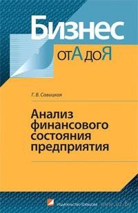 Оценка Финансового Состояния Предприятия Диплом