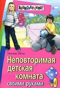 Неповторимая детская комната своими руками. Татьяна Летто